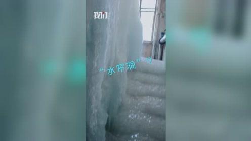 """北方的楼房漏水后:楼道结2米高冰柱 秒变""""冰帘洞""""成大型..."""