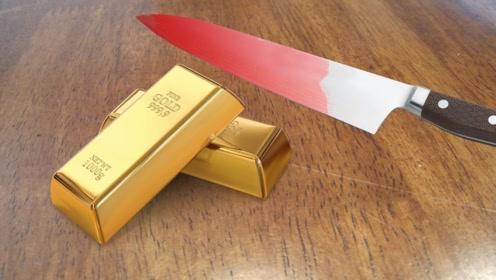 加热到一千度的钢刀,被老外拿来切黄金,看到结果后不敢想象