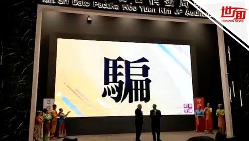 """马来西亚2019年度汉字""""骗"""":一份人民对国家的体检报告"""