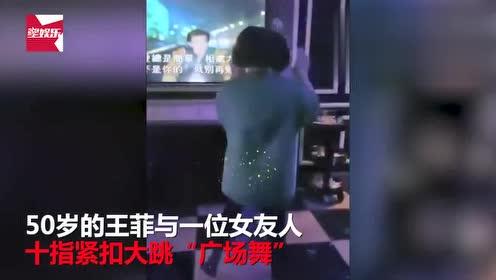 王菲与友人KTV唱歌跳舞 50岁天后扭腰甩发风韵犹存