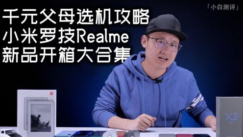 小白测评 小米罗技Realme新品开箱合集 年底父母选机攻略