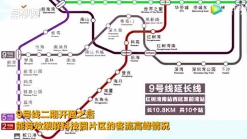 一路开到前海去!深圳地铁9号线二期正式通车