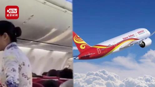 民航专家解读乘客遇噩耗航班滑回:航司操作合规