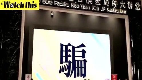 """马来西亚2019年度汉字:""""骗"""" 2016年年度汉字为""""贪"""""""