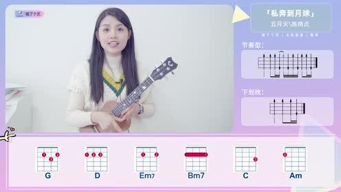 五月天\陈绮贞《私奔到月球》-喵了个艺尤克里里弹唱教学