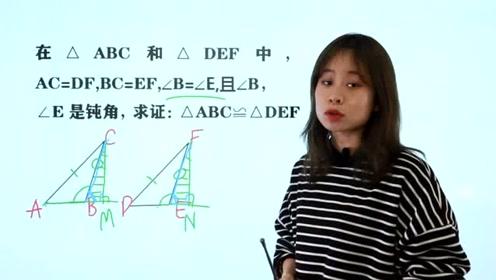 2019年江苏考试题,全等三角形用AAS的方法,条件不够,如何解?