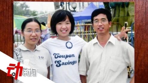 女大学生开学不久后失踪 父母远赴湖南在大学做清洁工寻女7年