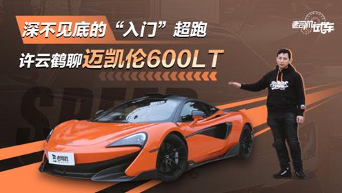 老司机试车:碳纤车身 2.9秒破百 开迈凯伦600LT跑山劈弯