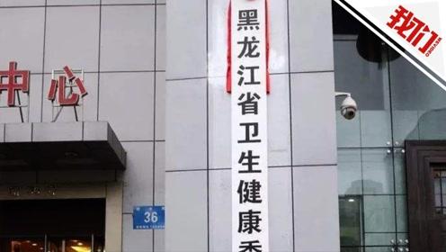 黑龙江卫健委:哈兽研13名学生布鲁氏菌抗体阳性 曾在兰兽研工作