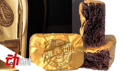 1000英镑 !世界上最贵巧克力布朗尼:包装可发光 开盒能放歌