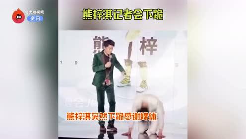 膝盖太软了!为宣传新作小鲜肉当众磕头叩谢记者,媒体:受不起