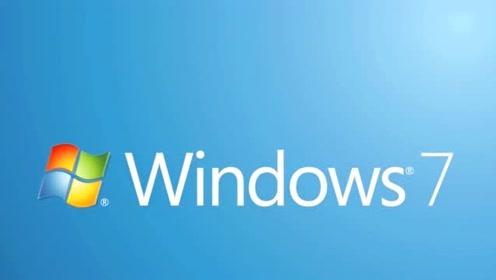 Windows7一个月后停止服务支持