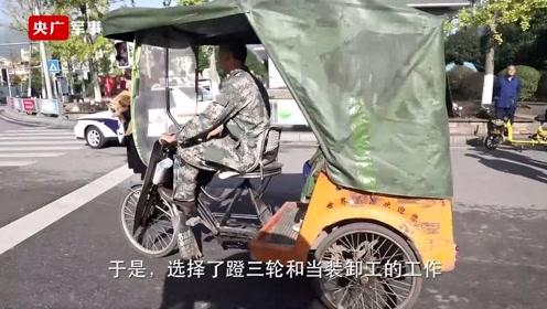 """解甲人生   看看退伍兵""""三轮哥""""张明洪的一天"""