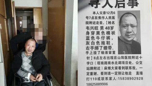 父亲患病不愿连累家人偷偷离开,儿子寻5天急哭:让我尽尽孝