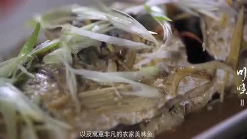 《舌尖上的中国》:农家年夜饭!有着一缕缕魅惑而走心的味道!