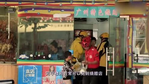 《舌尖上的中国》看看老广人的外卖丰富多样!惹人垂涎