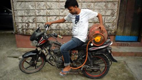 没钱加油,印度小哥用煤气代替汽油,油门一拧震撼起步!