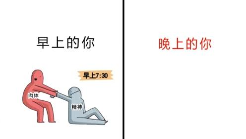 爆笑对比漫画:早上的你VS晚上的你,不中招算我输!哈哈哈