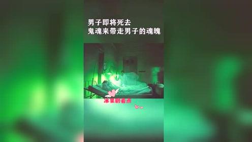 隔壁床男子即将死去,小伙却看到白衣影子,吓得从床上摔下