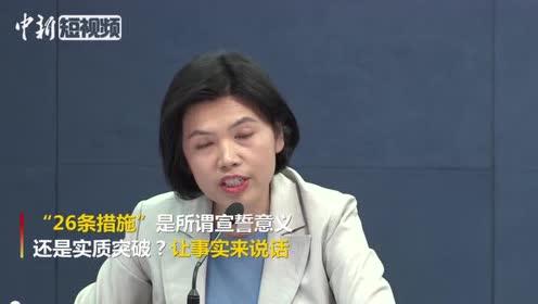 """民进党称""""26条措施""""干涉台湾地区选举国台办:让事实说话"""