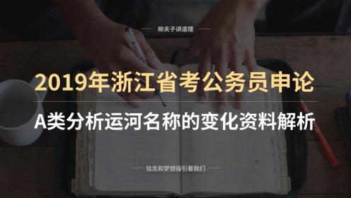 2019年浙江省考公务员申论分析题 运河名称的变化 资料解析 上