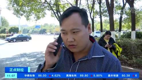 """网上买""""熊猫""""理财 难抵13%的收益诱惑狂投钱 十多万积蓄打水漂"""