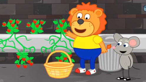 小狮子种草莓,勤勤恳恳尽心尽力,终于迎来了大丰收!