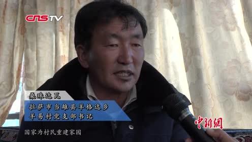 """藏北""""牧村"""":在曲折中发展致富摘贫帽"""