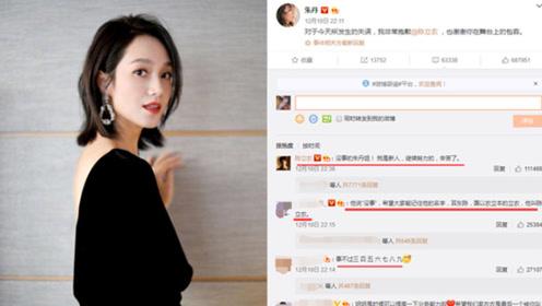 朱丹喊错艺人名字刚发文道歉,再次喊错,网友表示建议封杀