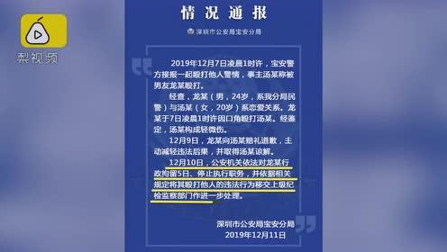 深圳家暴男被证实系民警:依法行政拘留5日,停止执行职务