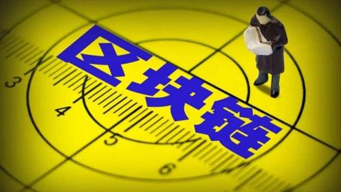 """央视曝光区块链诈骗:3000多家平台""""搭车""""诈骗"""
