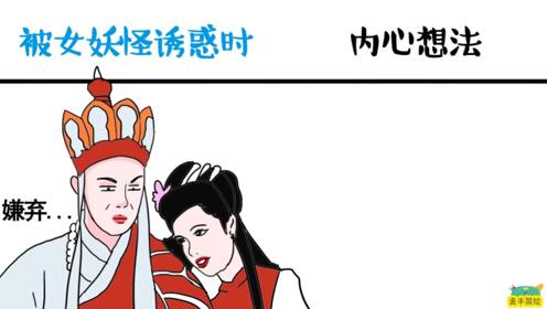 唐僧被女妖怪诱惑时内心的想法,原来他的思想这么前卫,莫名很甜