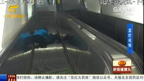 母子俩自动扶梯上摔倒 辅警百米冲刺按下救命按钮