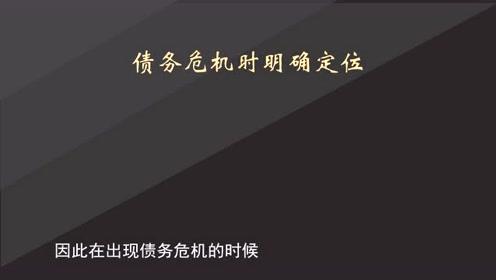 王笃明:当企业家出现债务危机的时候,一定要明确自己的定位