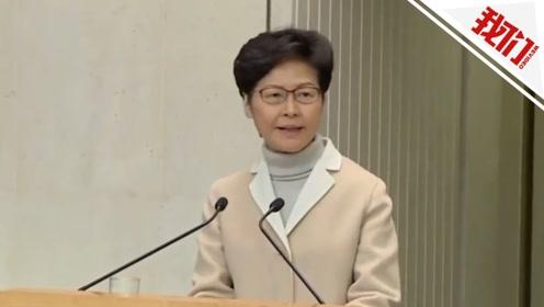 """林郑月娥:不想见到有香港政治人物到海外""""唱衰""""香港"""