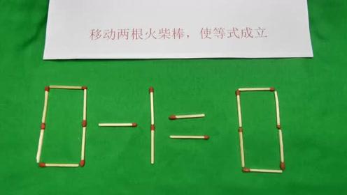 小学火柴棒题目:使0-1=0成立,题目简洁,粗心的家长可能会答错