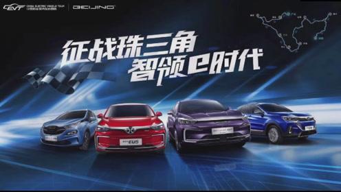 36项大奖加持!BEIJING战队星耀首届环珠三角中国新能源汽车巡回赛