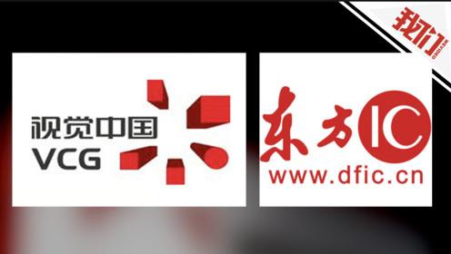 视觉中国和IC photo被网信办约谈 即日起关停整改