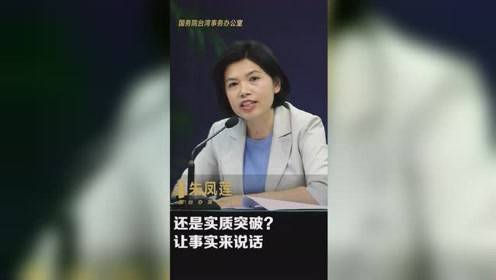 26条措施企图干涉台湾地区选举?国台办发言人霸气回怼