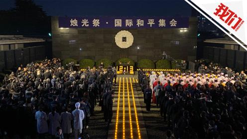 直播回看:为和平点亮烛光 祭告南京大屠杀死难同胞