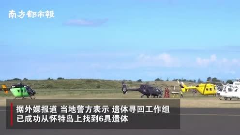 新西兰从怀特岛运回六具遗体,澳外交部:或均为澳大利亚人