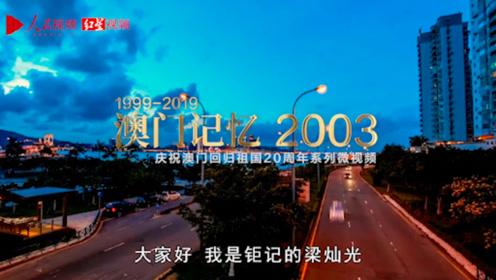 庆祝澳门回归祖国20周年系列微视频之《澳门记忆2003》