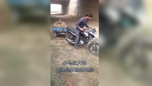 小马拉大车,摩托车的用处就是多!