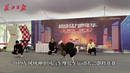 炫酷街舞也来了!中国汽车摩托车运动大会看点多