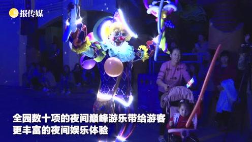 高空蹦极、光影秀、亲子游乐……深圳欢乐谷全新6期全面开放