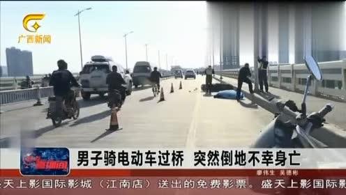 男子骑着电动车过桥突然倒地不幸身亡