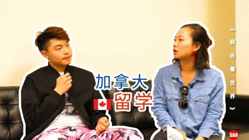 加拿大108集:采访加拿大留学生家长,他们对留学怎么看