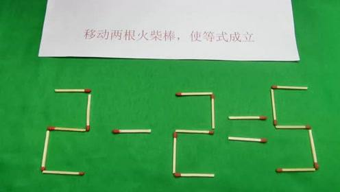 小学奥数题:2-2=5怎么会成立呢,读懂题目是关键