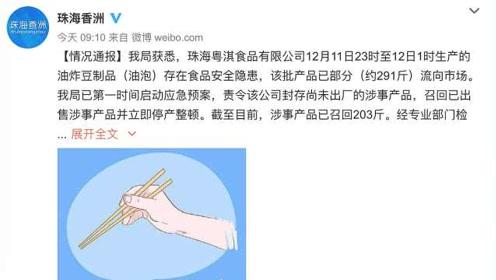 官方通报网传豆制品厂遭投毒:正在召回,暂无人员发生不适