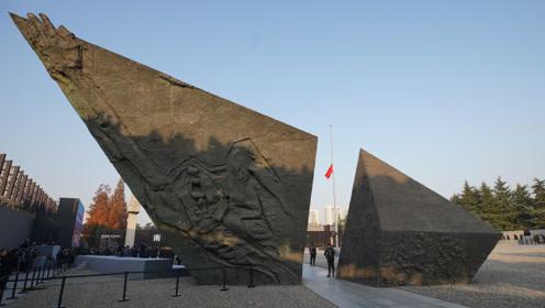 今天,为南京大屠杀死难同胞下半旗致哀